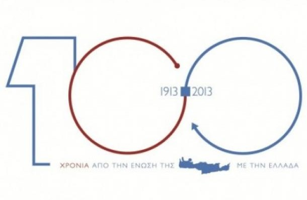 100xronia-kriti-ellada.JPG