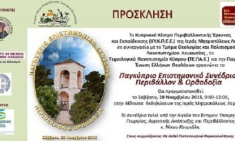 251115_SYNEDRIO_KYPROS_1.jpg