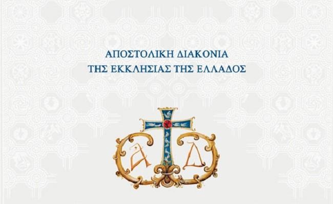 301115_apostolikh_diakonia_1.jpg
