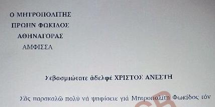 ATHINAGORAS1.jpg