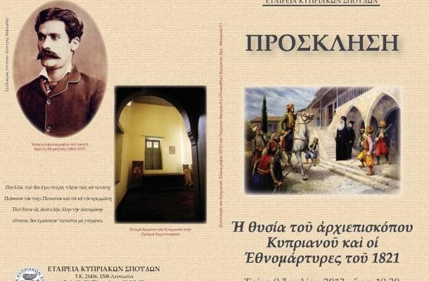 Arxiep_Kyprianos_prosklisi.jpg