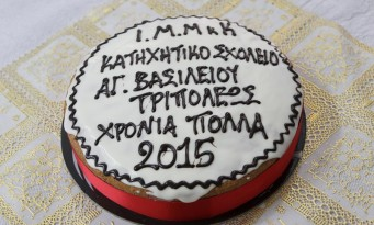 KATHXHTIKO_1.jpg