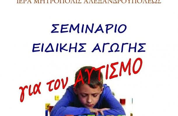 afisa_aytismou_alexandroupol.jpg