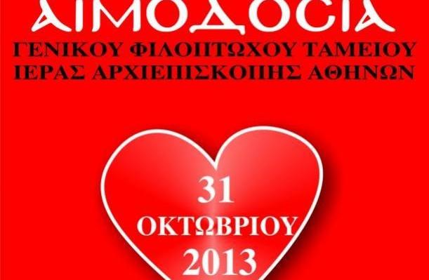 aimodosia_arx_athinwn1.jpg