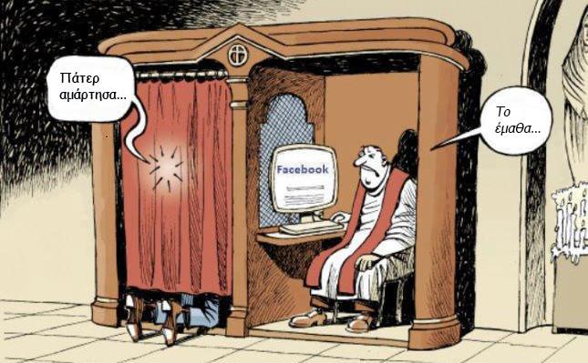 facebook_exomologisi.jpg