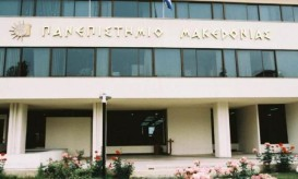 panepistimio_makedonias.jpg