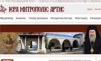 site_mitropoli_artas.jpg