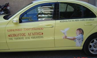 taxi_serres01.JPG