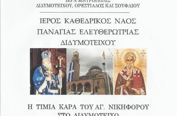 timia_kara_didimotixo_afisa.jpg