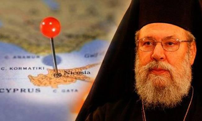 αρχιεπίσκοπος κύπρου