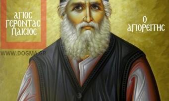 άγιος Παΐσιος