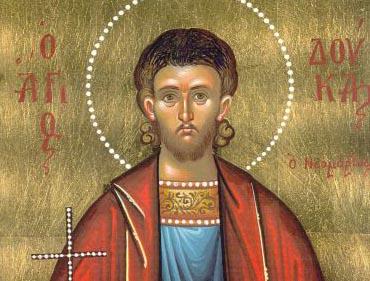 άγιος Δούκας