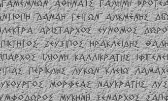 αρχαιοελληνικά
