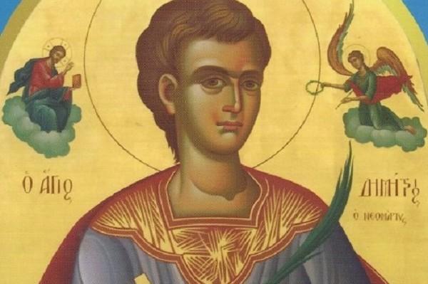 αγίου νεομάρτυρος δημητρίου