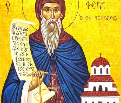 Άγιος Σεραφείμ