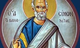 άγιος απόστολος σίμων