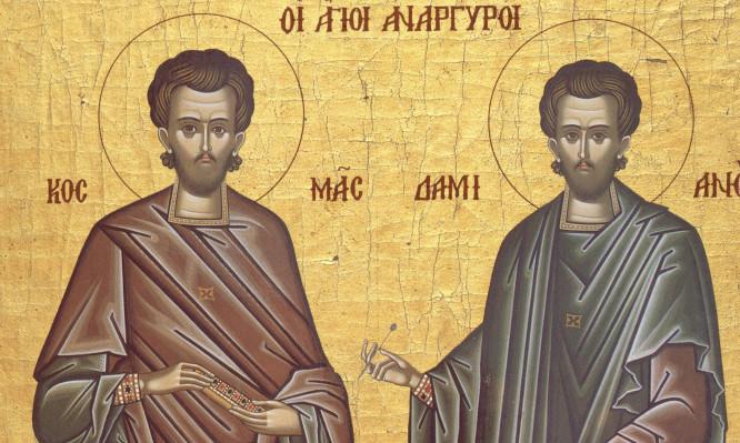 άγιοι Ανάργυροι Κοσμάς και Δαμιανός