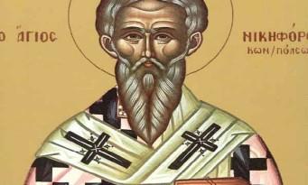 άγιος Νικηφόρος