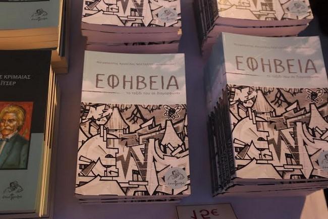 02072016_efiveia_20
