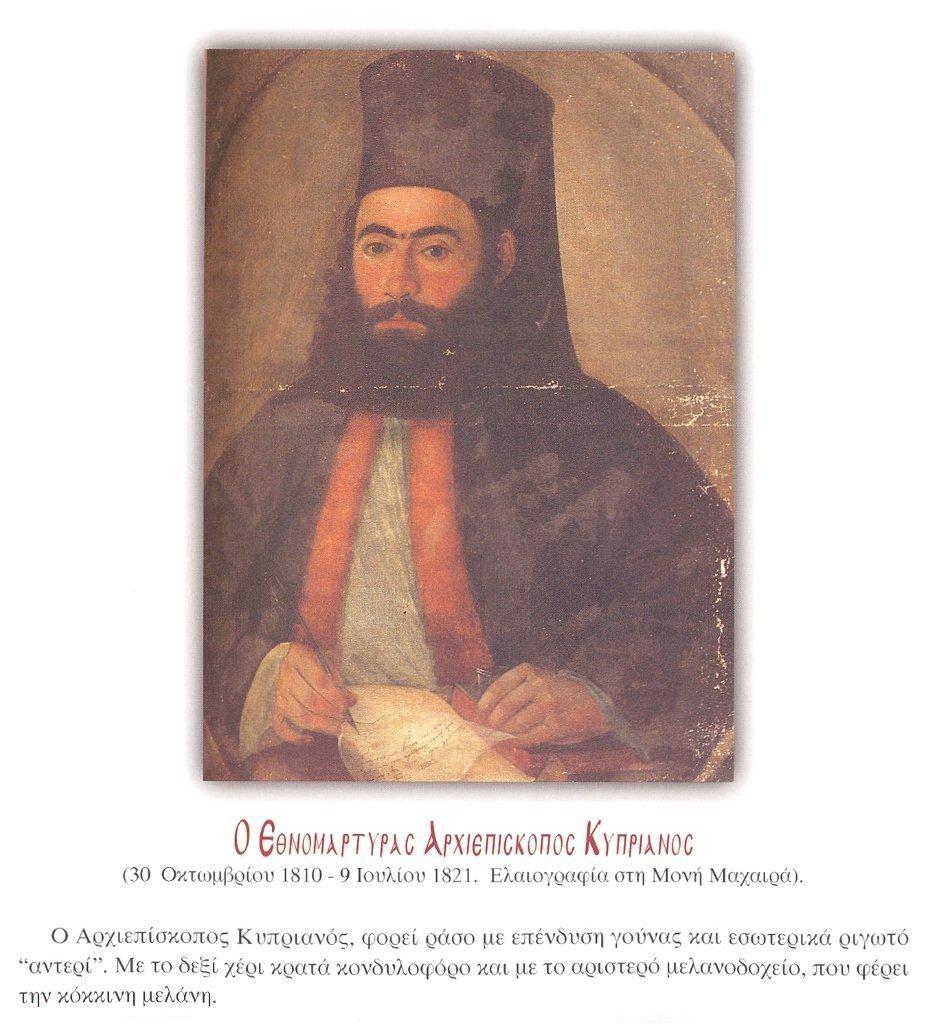 O-Aρχιεπίσκοπος-Kυπριανός-και-η-9η-Iουλίου-1821-5