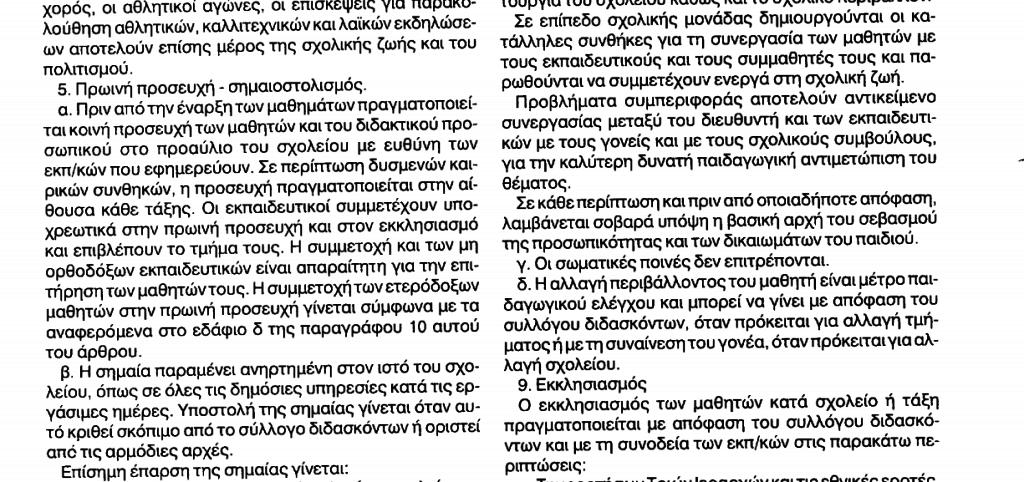stigmiotypo-othonis-78