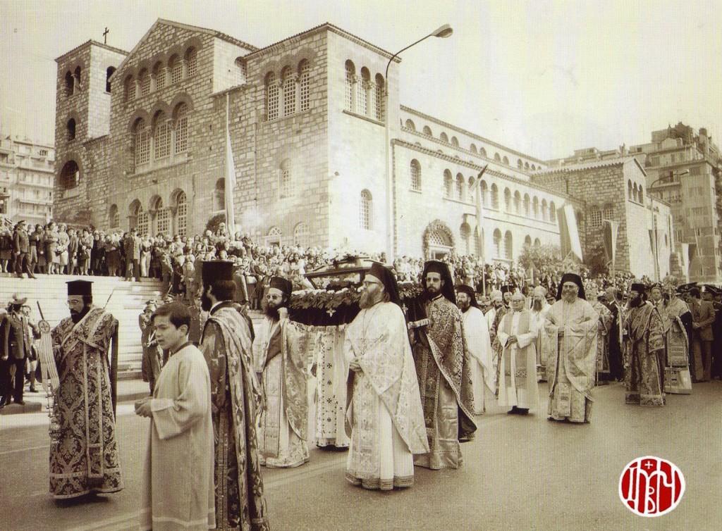Στιγμιότυπο από την πρώτη λιτανεία της τιμίας Κάρας του Αγίου Δημητρίου (25/10/1978)