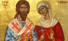 άγιοι ζηνόβιος και ζηνοβία