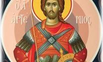 άγιος αρτέμιος