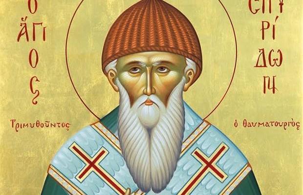 Αγίου Σπυρίδωνος