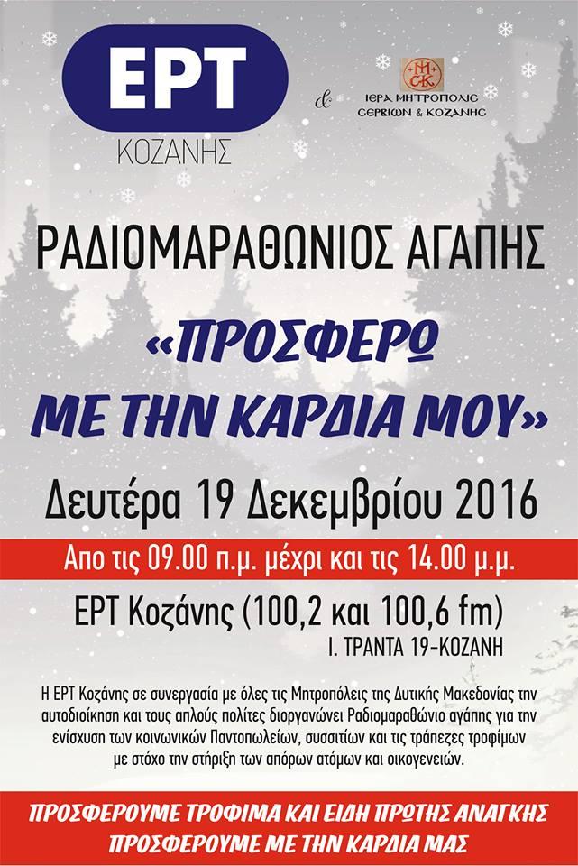 afisa-radiomarathonios-agapis