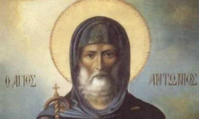 αγίου αντωνίου