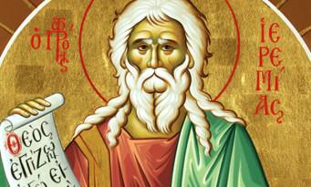 Προφήτης Ιερεμίας