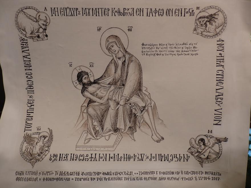 Το αντιμήνσιο των εγκαινίων του ιερού ναού της Αγίας Φιλοθέης.