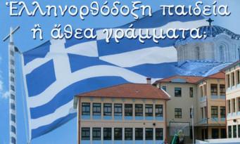 Ελληνορθόδοξη Παιδεία