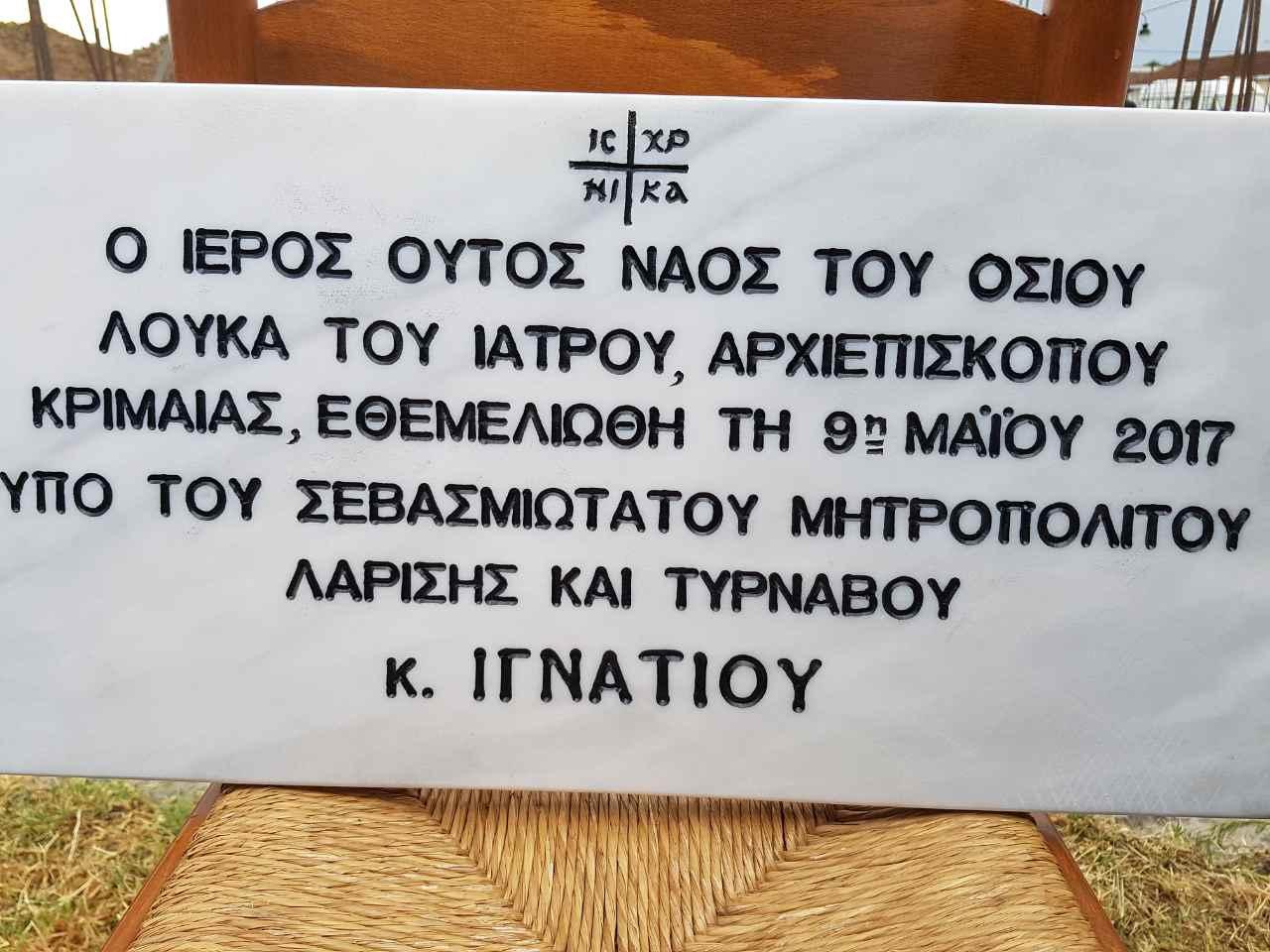 themeliwsi_aglouka_ampelwna-7