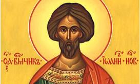 άγιος Νεομάρτυς Ιωάννης