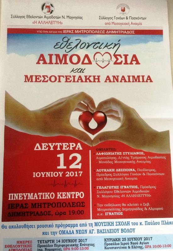 ekdilosi_aima-1
