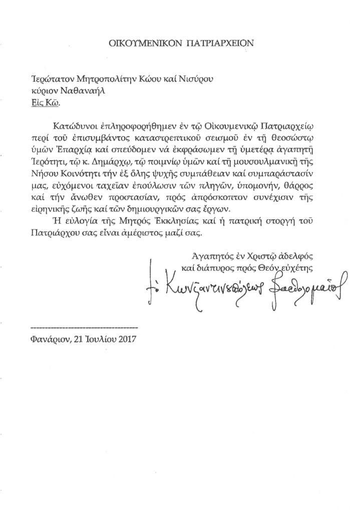 patriarxiko_minyma_seismou