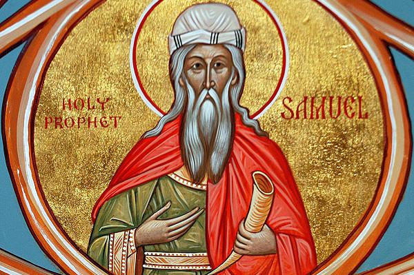 Σαμουήλ