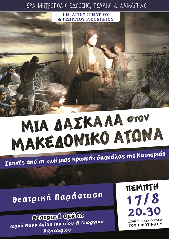 wΓιορτή Μακεδονικού Αγώνα