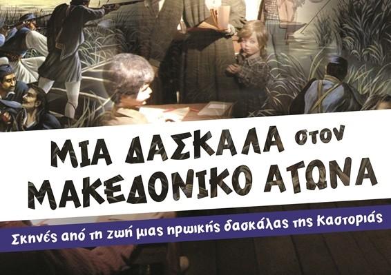 Μακεδονικό Αγώνα