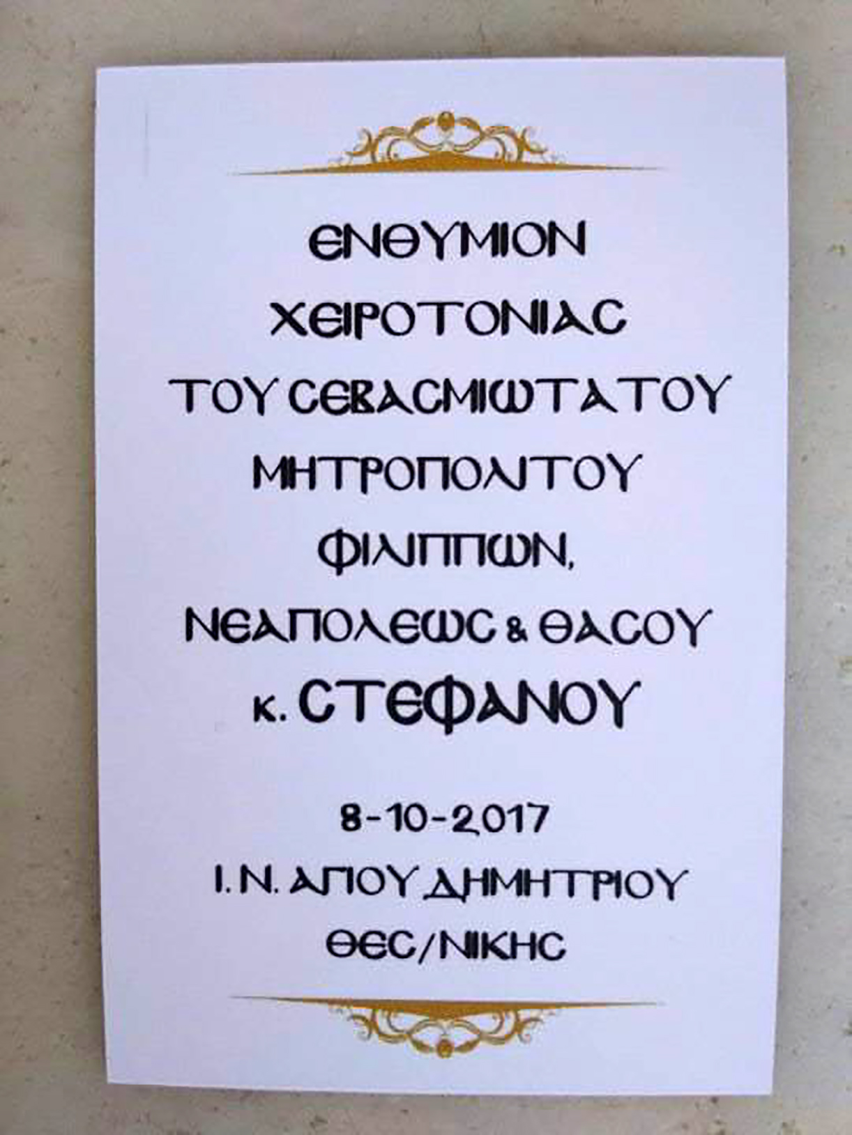 mitropolitis-stefanos-cheirotonia-17