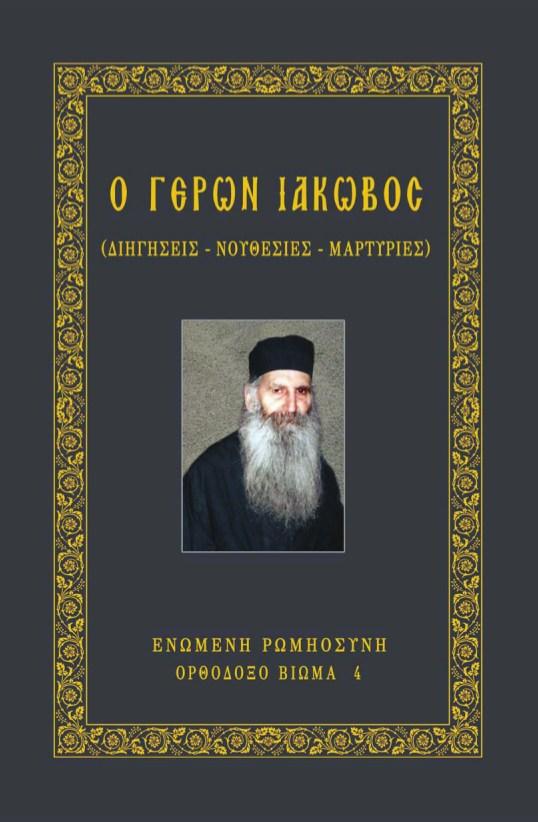 ΓΕΡΩΝ-ΙΑΚΩΒΟΣ-ΕΞΩΦΥΛΛΟ