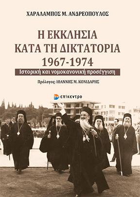 ΕΞΩΦΥΛΛΟ βιβλίου