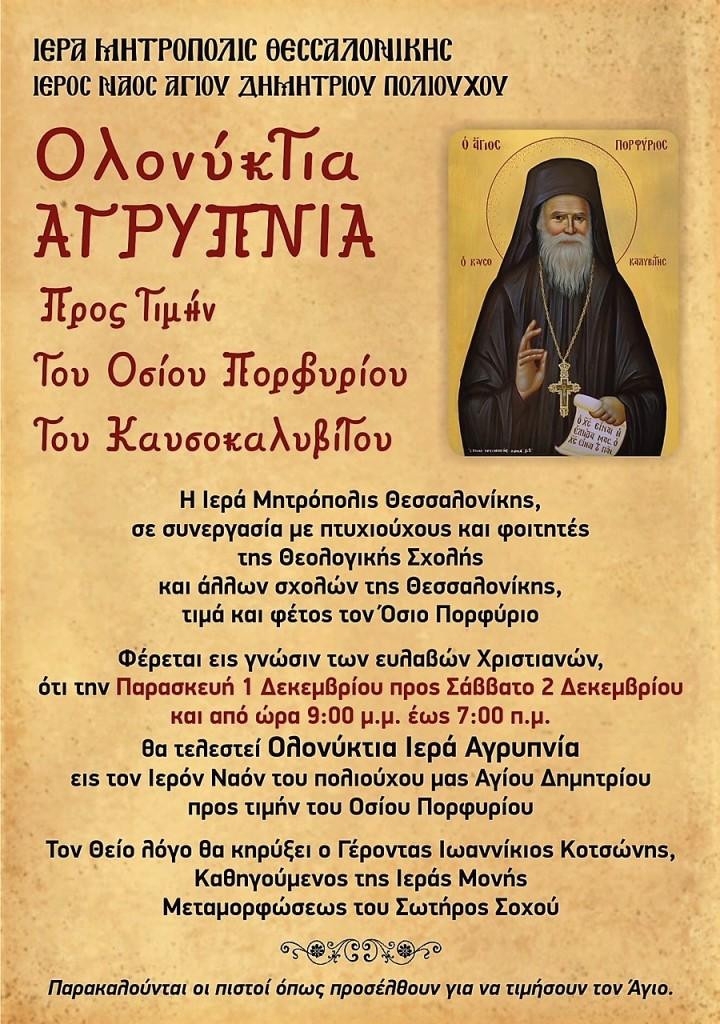 agrypnia Osios Porfyrios. (1)