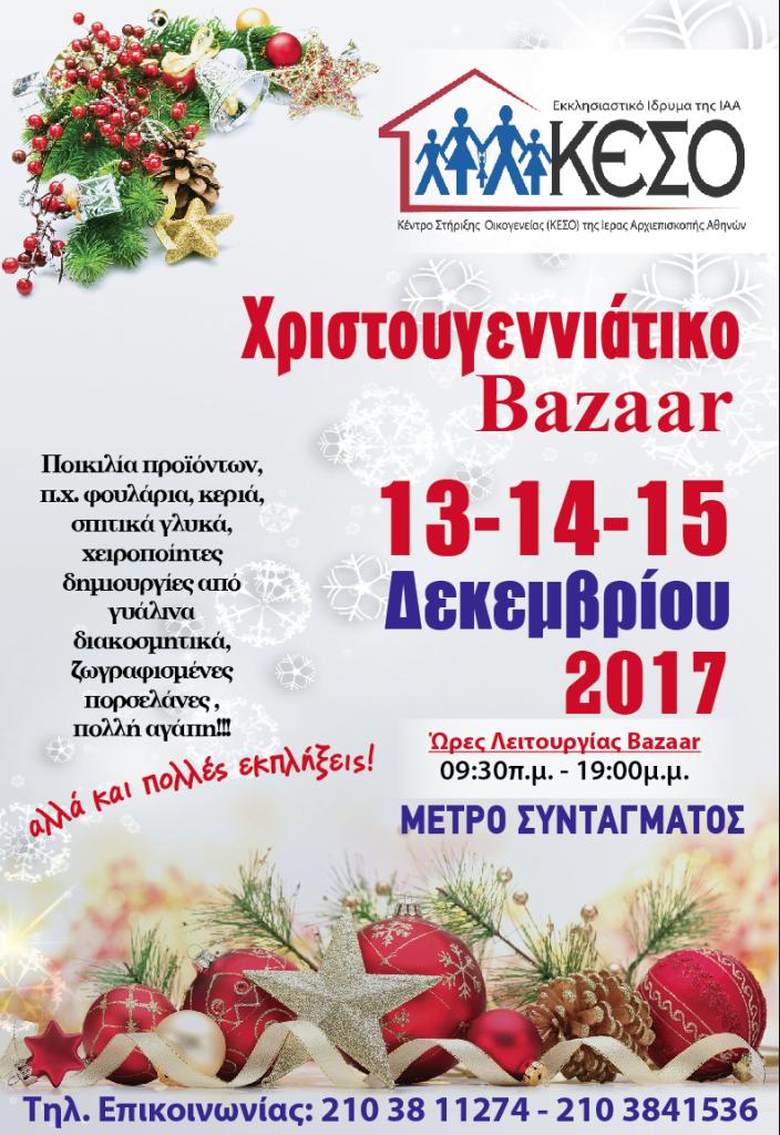 BAZAAR-ΚΕΣΟ-ΑΦΙΣΑ