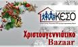 ΧριστουγεννιάτικοBazaar