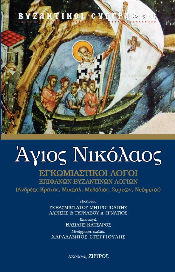 Biblio_Stergiouli_AgNik-5