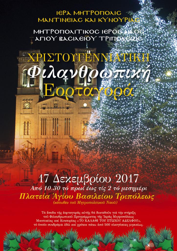 eortagora-2017-afisa (2)