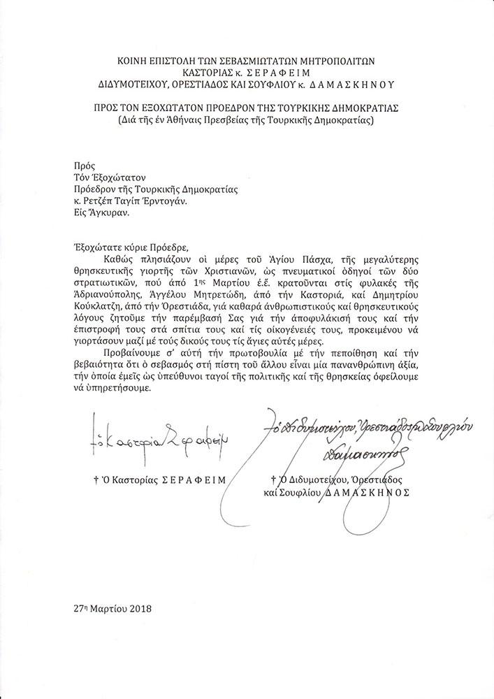 epistoli_erdogan